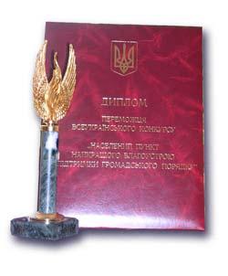 http://www.bucha.com.ua/uploads/posts/1158898958_diplomm2.jpg