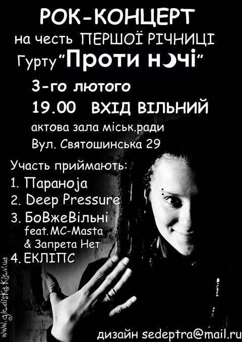 """Вишневе : рок-концерт на честь гурту """"ПРОТИ НОЧІ"""""""