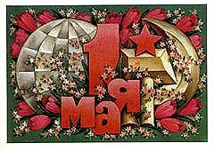 1 мая : Праздник труда (День труда)
