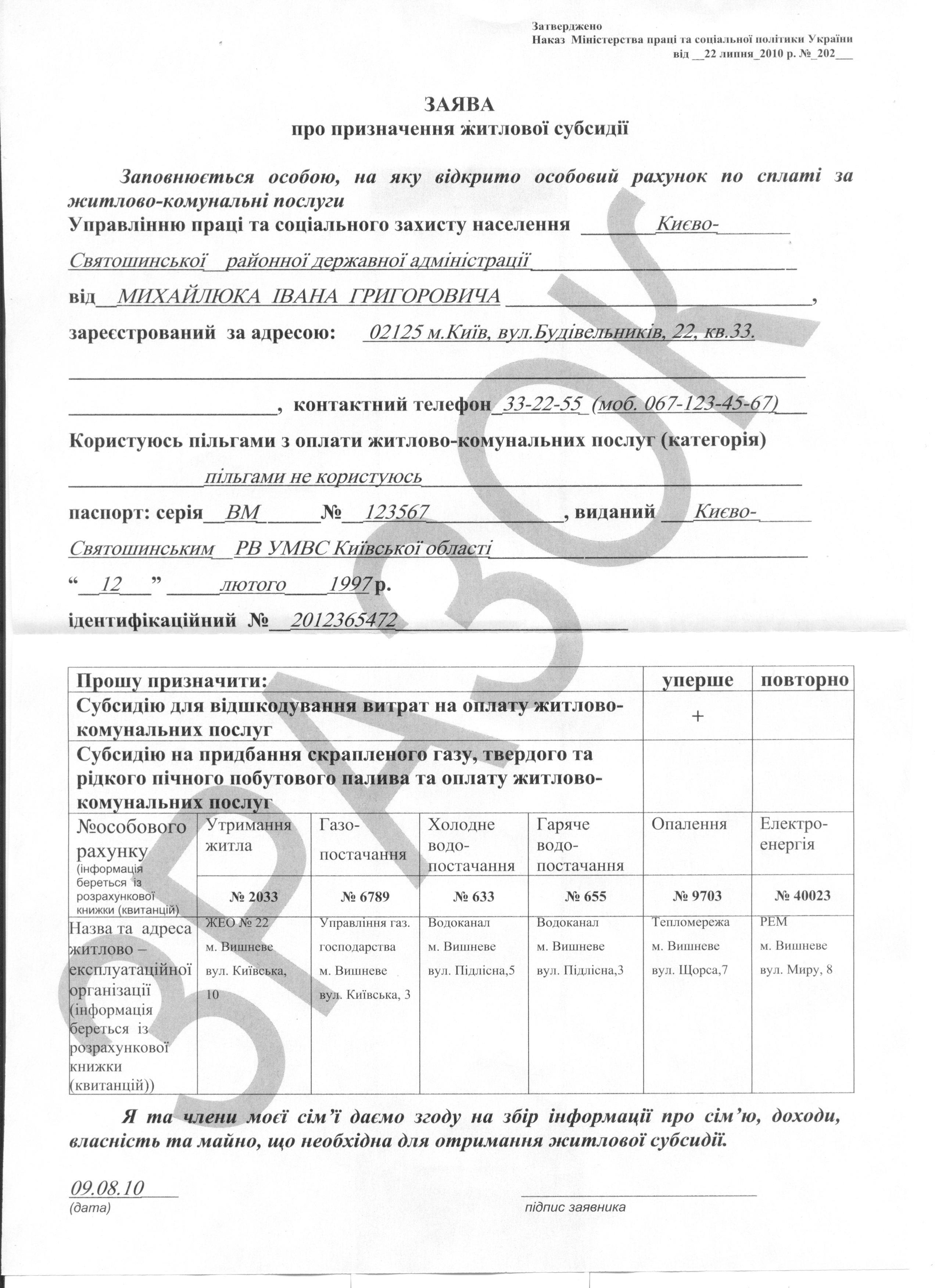 декларація на прибуток 2013 бланк
