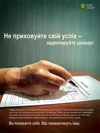 Про декларування доходів громадян, отриманих у 2011 році