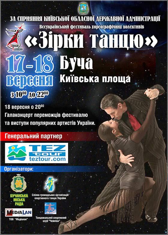 http://www.bucha.com.ua/uploads/posts/2011-09/1315602325_bucha_dans-17.jpg